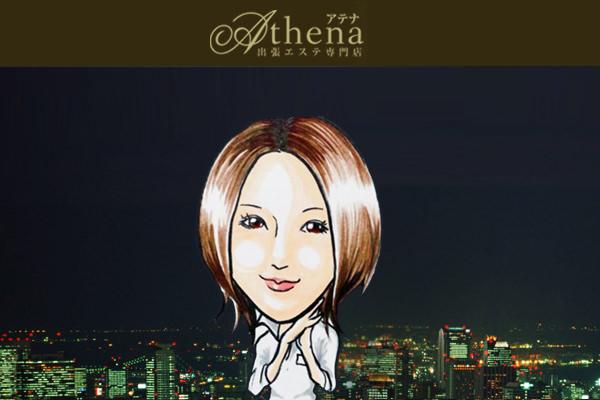 出張エステ専門店 Athena