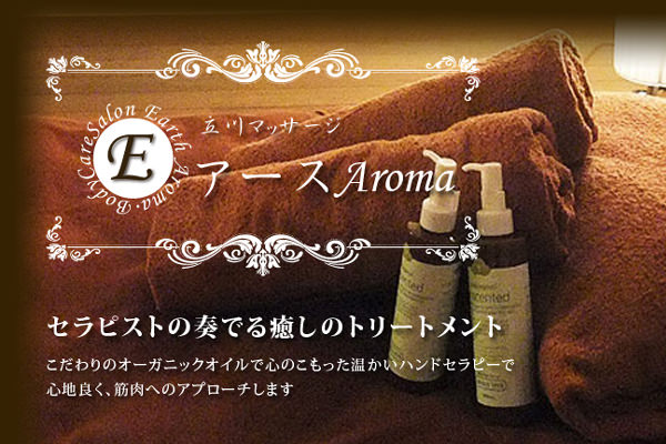 Earth aroma(立川)