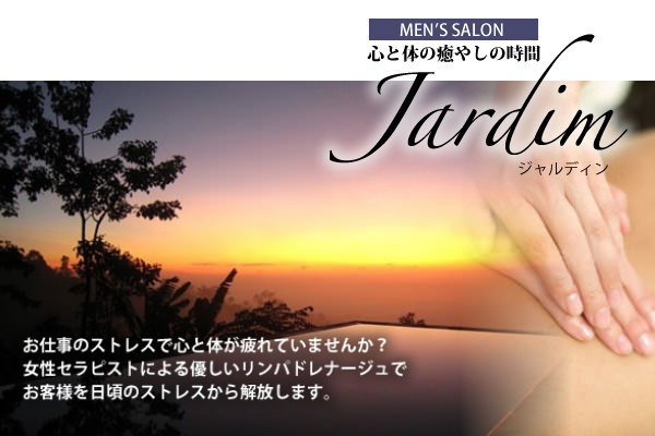 Jardim ジャルディン(品川)