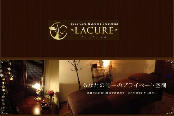 隠れ家個室 アロママッサージ LaCure(渋谷)
