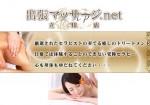 出張マッサージ.net(立川)