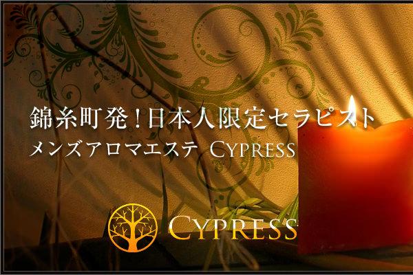 CYPRESS サイプレス(錦糸町)