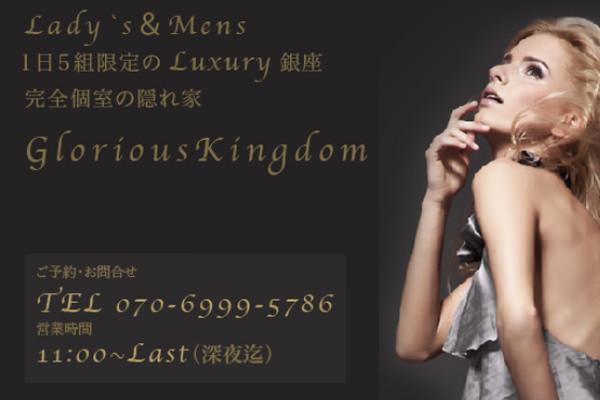 Glorious Kingdom(東銀座)