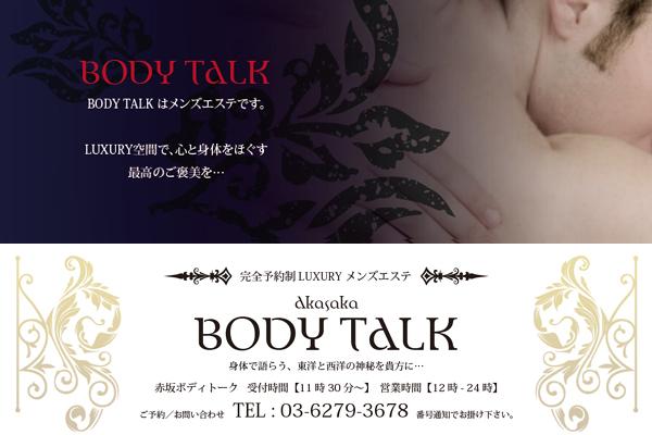 BODY TALK(赤坂)