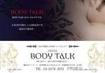 BODY TALK(東銀座)