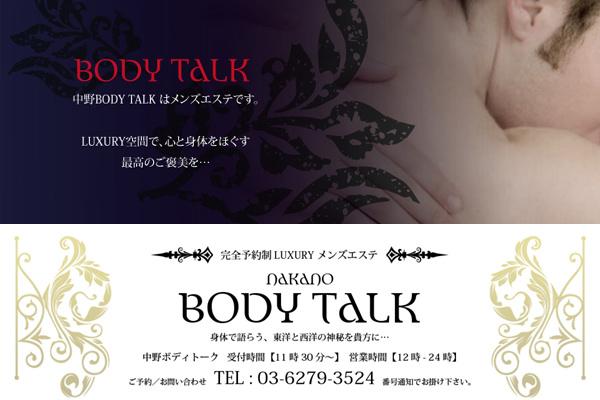 BODY TALK(中野)