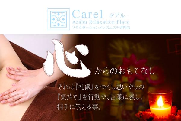 メンズエステサロン Carel ケアル(麻布十番)