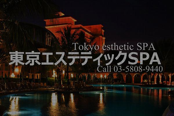 東京エステティックSPA(上野)