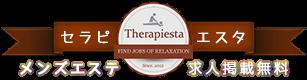 Therapiesta(セラピエスタ)ならメンズエステ求人情報が満載!求人情報は基本掲載無料!