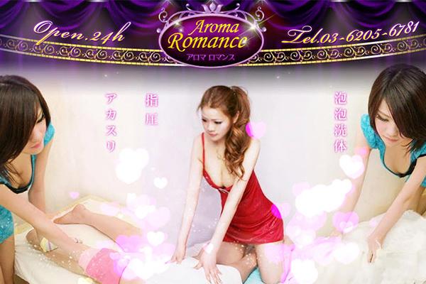 Aroma Romance(新宿)