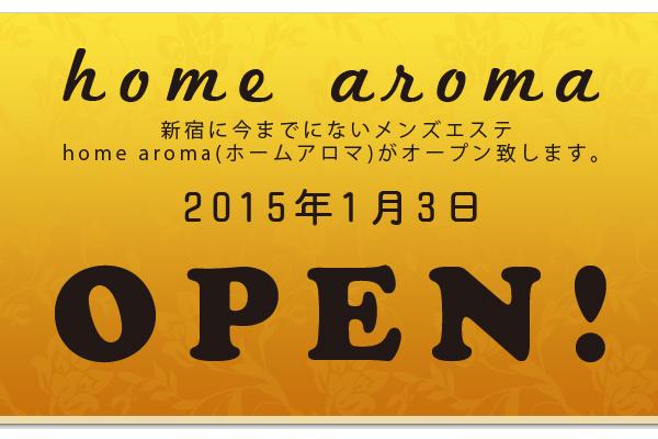 ホームアロマ(西新宿五丁目)