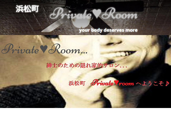 Private Room(浜松町)