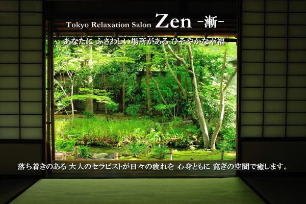 Zen 漸(新富町)