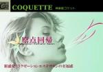 COQUETTE(神楽坂)