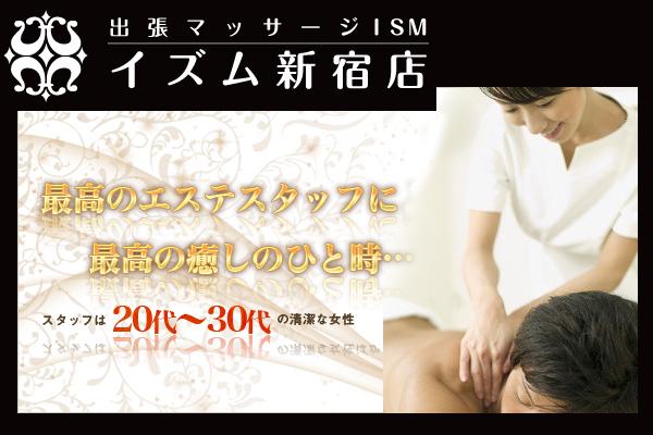ISM(東京出張)