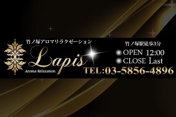 Lapis(竹ノ塚)