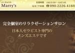 Marry's(錦糸町)