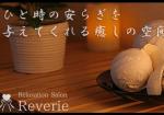 Reverie(飯田橋)