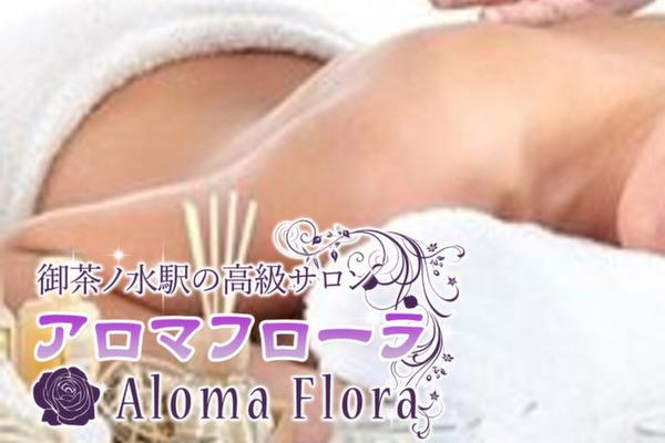 アロマフローラ(御茶ノ水)