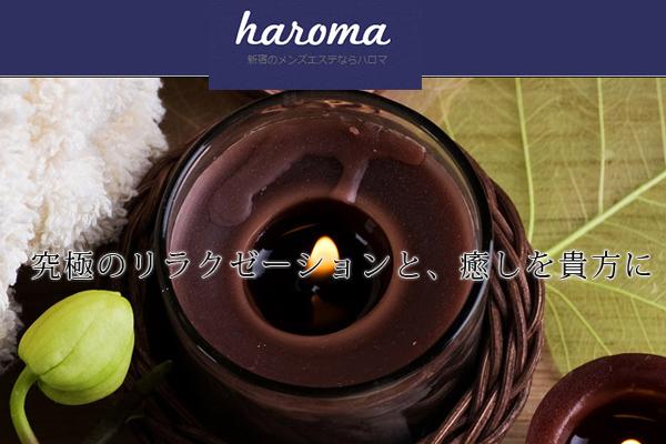 haroma ハロマ(東新宿)