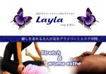 Layla レイラ(大宮)