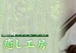 癒し工房(蒲田)