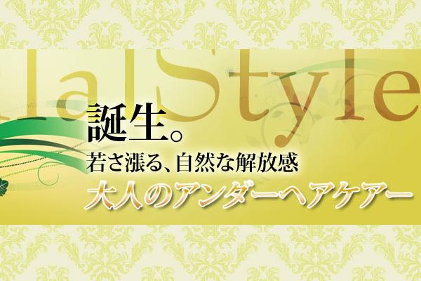 Nstyle(末広町)