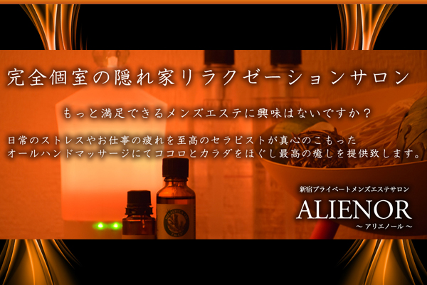 アリエノール(新宿御苑前)