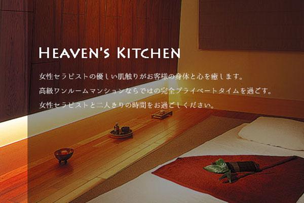 ヘブンズキッチン(関内)