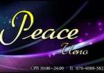 Peace ピース(上野)