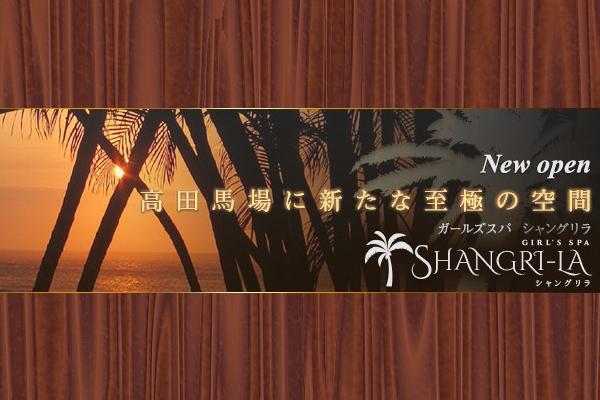 SHANGRI-LA(高田馬場)