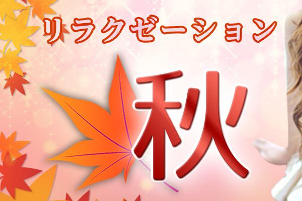 秋(新江古田)