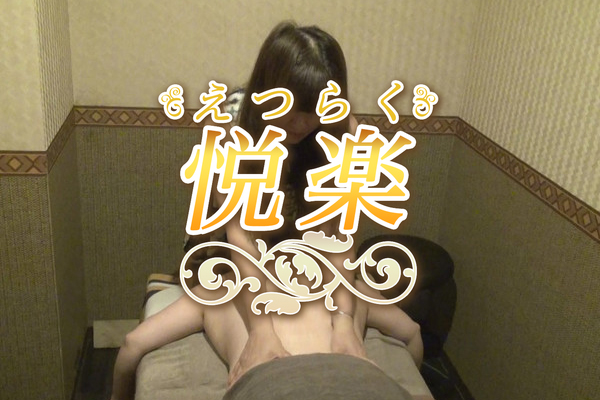 悦楽(板橋)