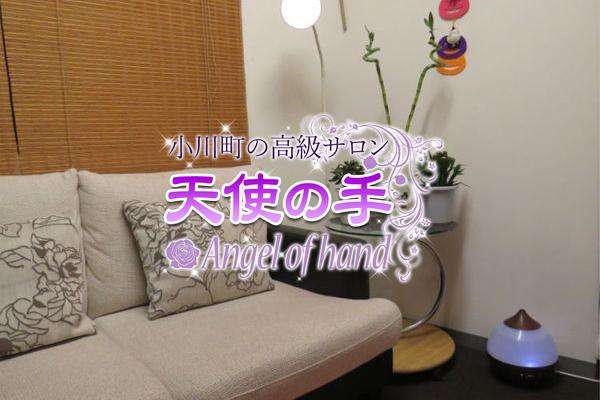 天使の手(小川町)