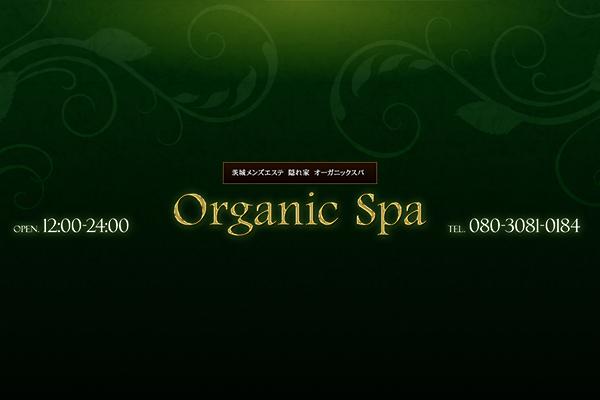 Organic Spa オーガニックスパ(水戸)