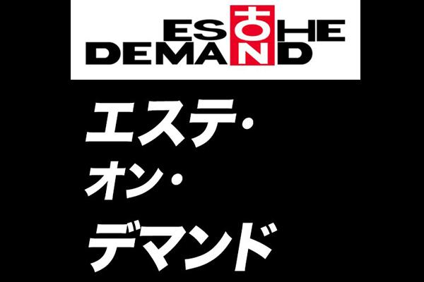 エステ・オン・デマンド(下北沢)