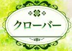 クローバー(桜木町)