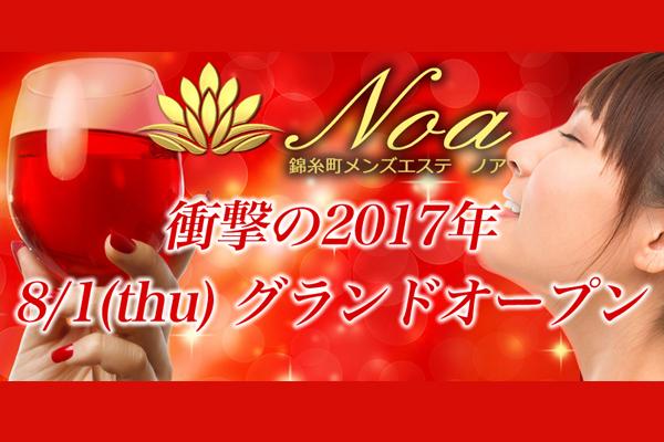 Noa(錦糸町)