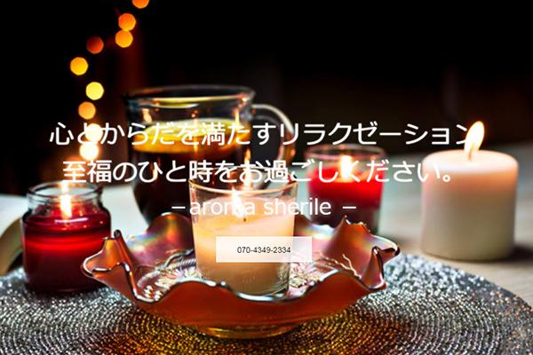 アロマシェリル(三軒茶屋)