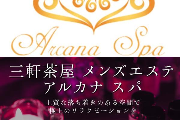 Arcana Spa(三軒茶屋)
