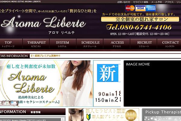 Aroma Liberte(浅草橋)