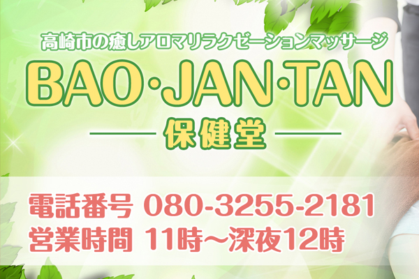 BAO JIAN TAN 保健堂(高崎)