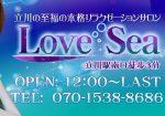 LOVE SEA(立川)