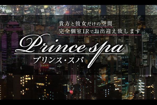 prince spa プリンススパ(品川)